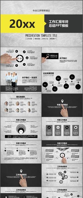 新年计划商务报告商务展示总结PPT模板2