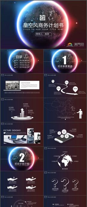 地球星空风商务计划书项目PPT模板13