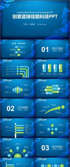创意蓝绿炫酷科技PPT模板34