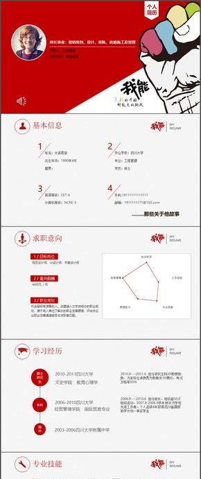个人简历营销策划设计统筹施工及管理ppt模板12