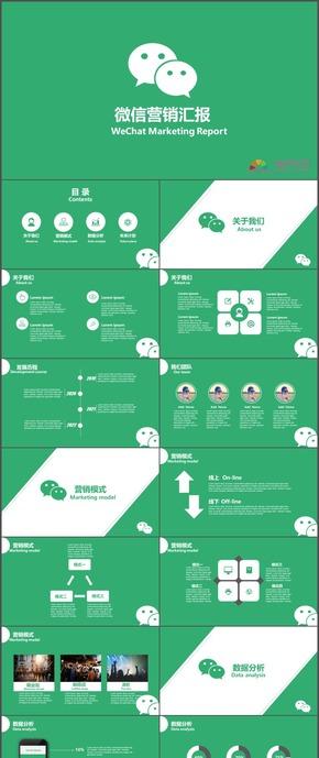 微信营销数据分析营销方案PPT模板9