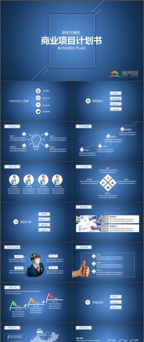 蓝色商务商业项目计划书简介PPT模板17