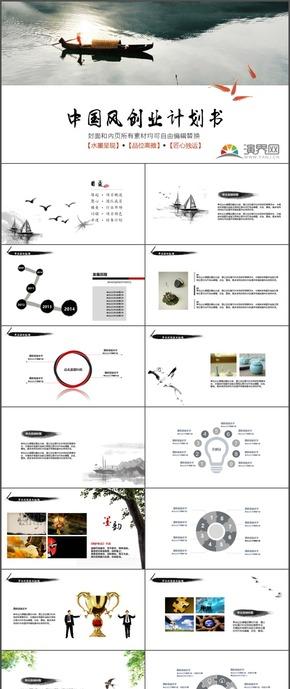 高雅水墨中國風商業創業計劃書PPT模板1