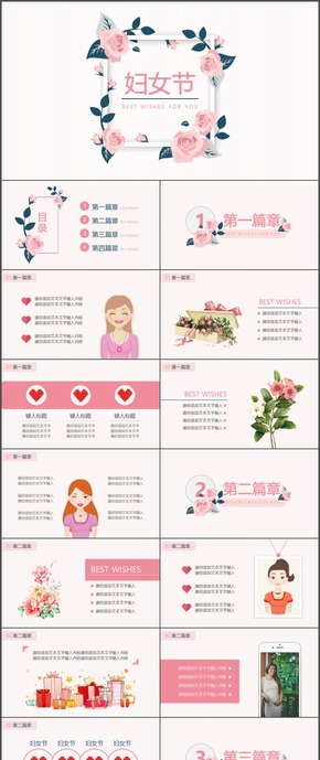 粉色三八妇女节主题节日庆典ppt模板71