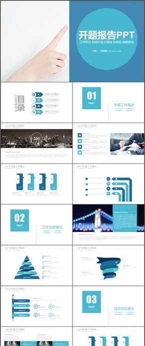 工作研讨销售报告开题报告PPT模板20