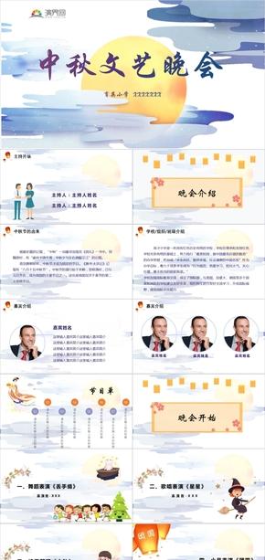 2019年藍色白色黃色卡通風中秋文藝晚會PPT模板