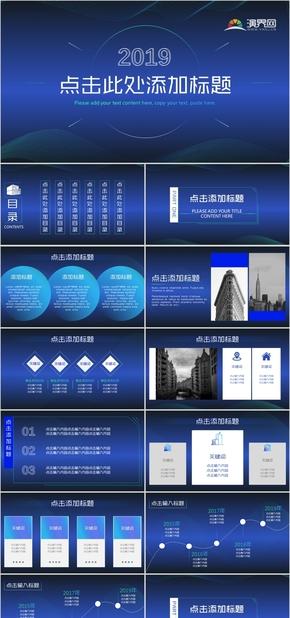 121-藍色抽象信息模板