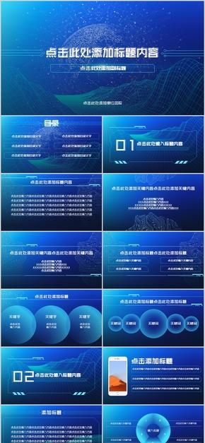 互联网,大数据,云计算,科技,蓝色、商务,大气,汇报