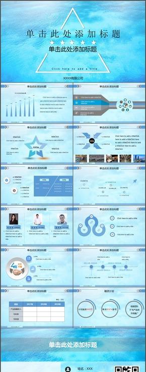 蓝色扁平商业计划书PPT