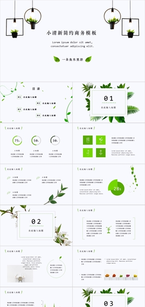 绿色小清新简约唯美通用商务模版
