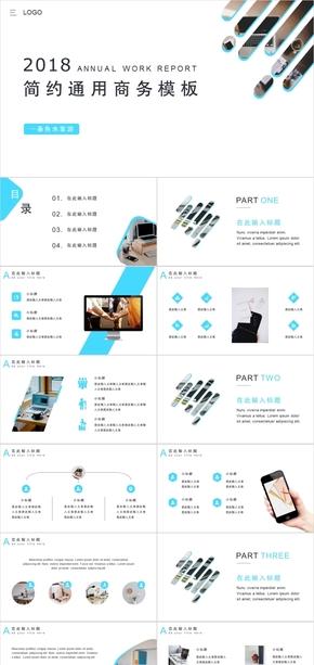浅蓝简约通用商务计划总结模板