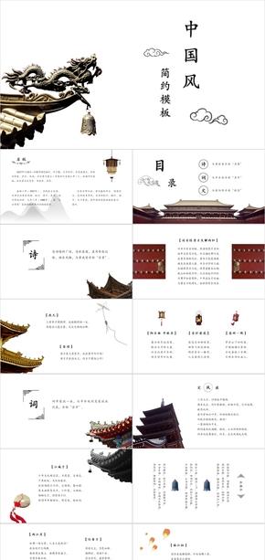 中国风古风简约教育课件模板--苏轼诗词鉴赏