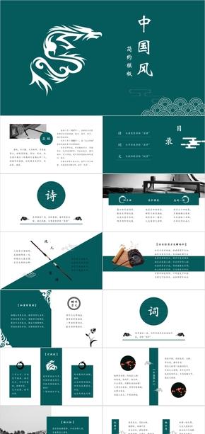 中國風古風墨綠配色簡約通用模板