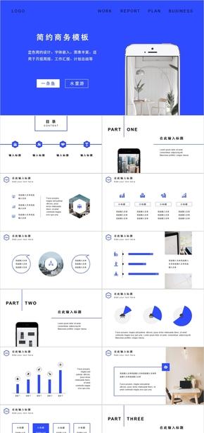 扁平化蓝白简约通用商务模板