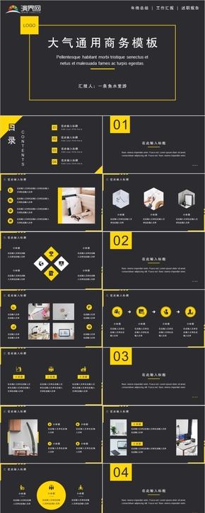 黑黄大气通用商务计划总结模板