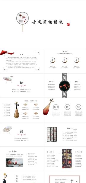 中国风古风红色简约教育课件模板--苏轼诗词鉴赏