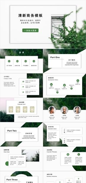 绿色清新简约卡片式设计企业宣传模板