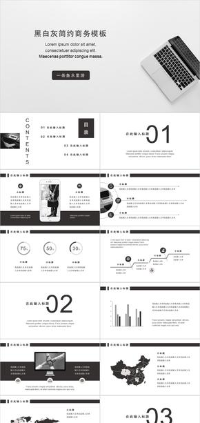扁平化黑白灰简约通用商务模板
