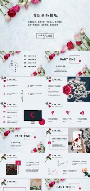 简约清新红色花朵通用商务模板