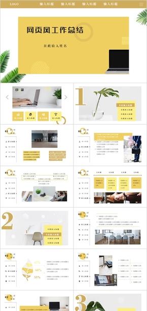 白金扁平简洁网页风格工作计划总结汇报介绍模板