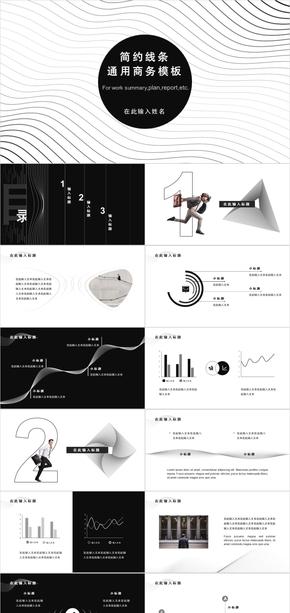 简约线条黑白灰通用商务模板