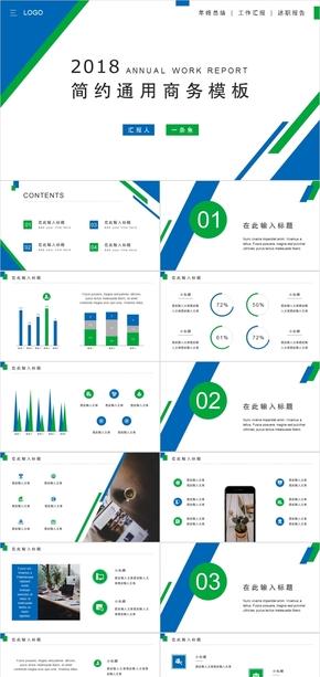蓝绿配色扁平简约通用商务模板