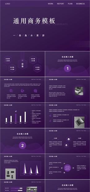 深紫色渐变简约科技风商务模板