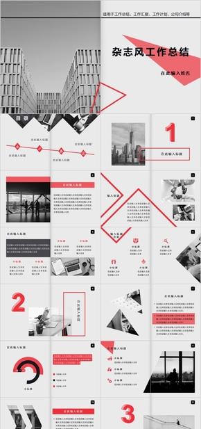 黑红杂志风书籍风工作总结汇报计划模板
