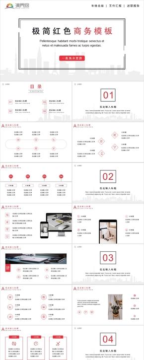 极简红色商务计划总结模板