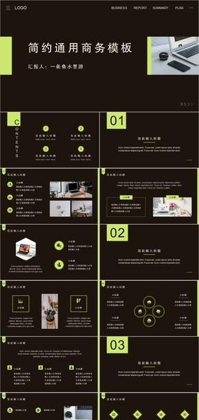 黑绿配色简约通用商务计划总结模板