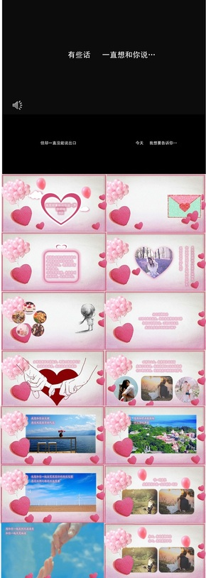 520表白粉色浪漫情人节PPT模板定制