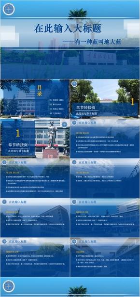 【地大蓝】中国地质大学通用PPT模板