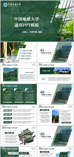 綠色清新簡約匯報通用PPT模板