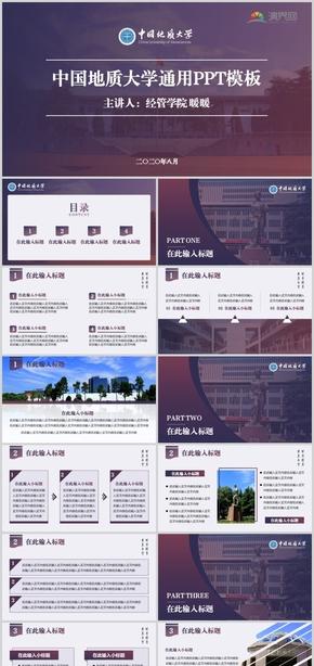 【地大紫】中國地質大學通用PPT模板