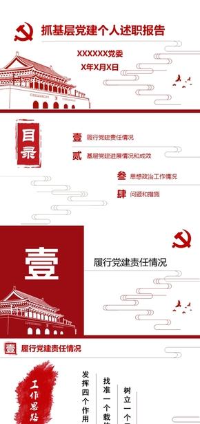 红色中国风扁平简约党政汇报模板