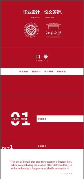 中国红 毕业设计 论文答辩 工作汇报 简历