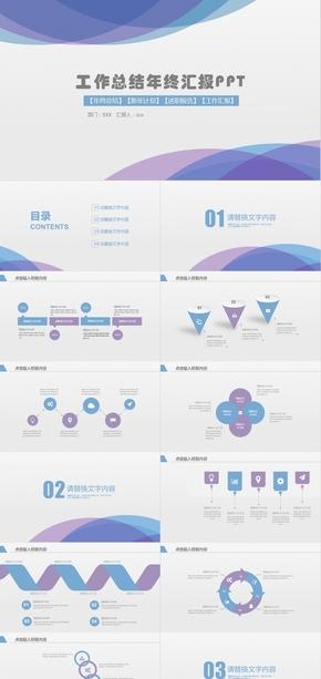 蓝色立体风年终总结新年计划述职报告工作汇报PPT模板