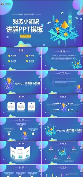 2019蓝紫色财务金融知识讲解PPT模板