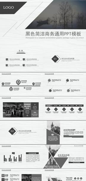 黑色简洁商务风企业高端工作总结商业计划书PPT模板