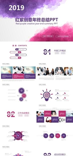 红紫色创意年终总结PPT通用模板