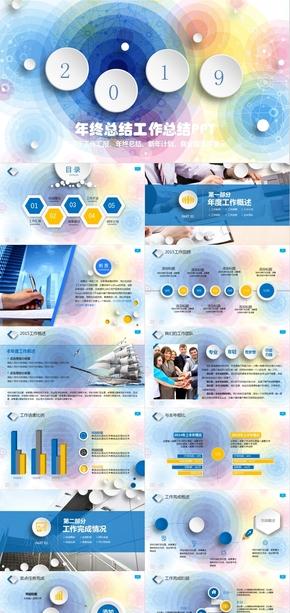 七色彩虹工作汇报年终总结新年计划商业提案PPT模板