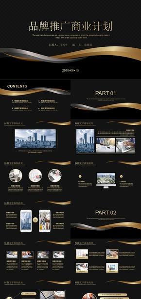 典雅黑高端品牌推广商业计划书PPT模板
