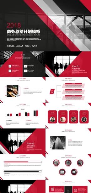 酒红色高端企业商务计划书PPT模板