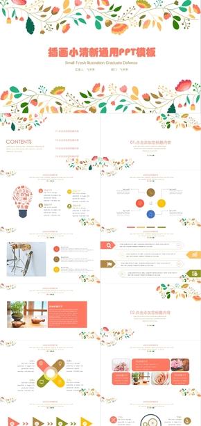 插画小清新企业工作报告通用PPT模板