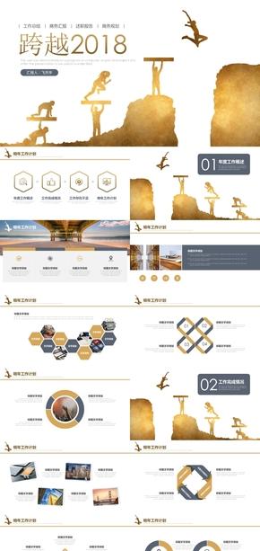 流金色跨越2018大气商务风企业工作计划PPT模板