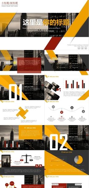 橙色欧美风高端企业商务工作汇报PPT模板