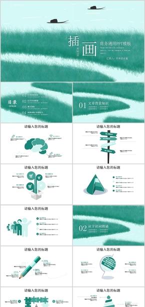 【教师教学】插画风清新绿教师授课商务通用PPT模板