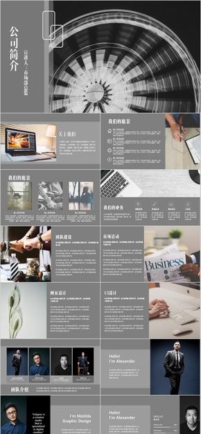 公司介绍企业简介市场推广架构完整PPT模板