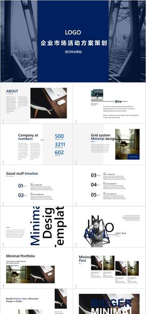 蓝色欧美风公司介绍工作汇总PPT模板