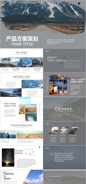 公司介绍企业宣传产品介绍简约风格专用模板